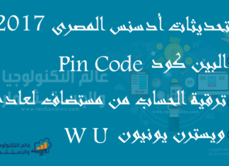 تحديثات أدسنس المصرى2017- ويسترن يونيون Western Union و البين كود Pin Code و ترقية الحساب