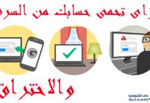 كيف تحمى حساباتك على الانترنت من السرقه او الاختراق