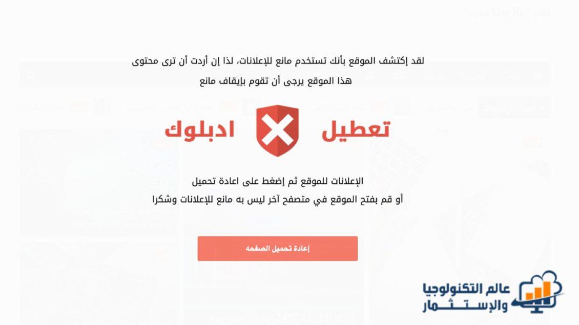 كود حظر مانع الإعلانات