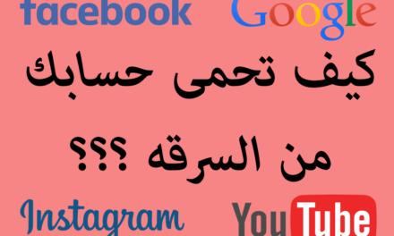 احمى حسابك من السرقه – جوجل وقنوات اليوتيوب وفيس بوك