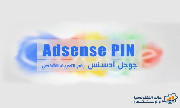 كل ما تحتاج معرفته عن البين كود الخاص بحسابات أدسنس Adsense Pin Code