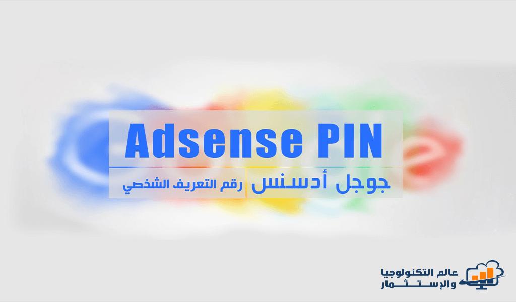 Adsense Pin Code