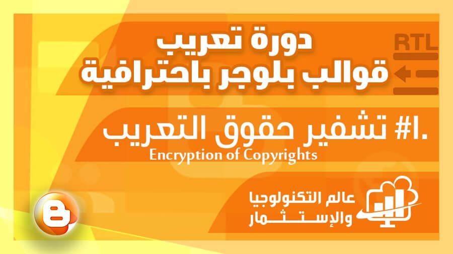 تشفير حقوق التعريب Encryption of Copyrights