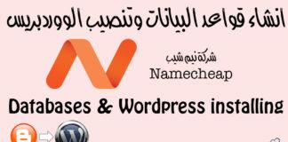 انشاء قواعد البيانات و تنصيب الووردبريس Wordpress installation