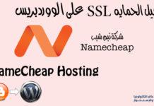 تفعيل الحمايه SSL