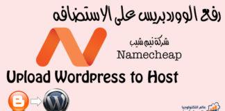 رفع الووردبريس على الاستضافه Upload Wordpress to Host