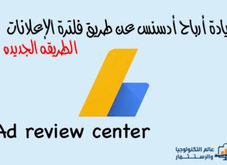 فلترة اعلانات أدسنس Ad review center