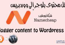 نقل محتوى بلوجر إلى ووردبريس Blogger content to Wordpress