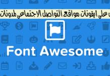 التعديل على أيقونات مواقع التواصل الاجتماعى لمدونات بلوجر