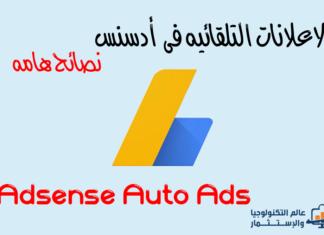 الاعلان التلقائي فى أدسنس Adsense Auto Ads