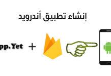 إنشاء تطبيق أندرويد علي AppYet وإضافة Firebase
