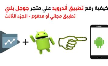 رفع تطبيق مجاني أو مدفوع