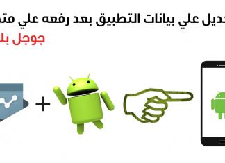 التعديل علي بيانات التطبيق بعد رفعه علي متجر جوجل بلاي