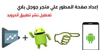 إعداد صفحة المطور علي متجر جوجل بلاي - تعطيل نشر تطبيق أندرويد
