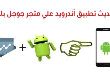 تحديث تطبيق أندرويد علي متجر جوجل بلاي