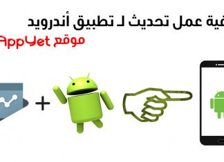 كيفية عمل تحديث لـ تطبيق أندرويد علي موقع AppYet