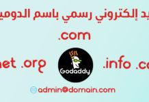بريد إلكتروني رسمي باسم دومين جودادي